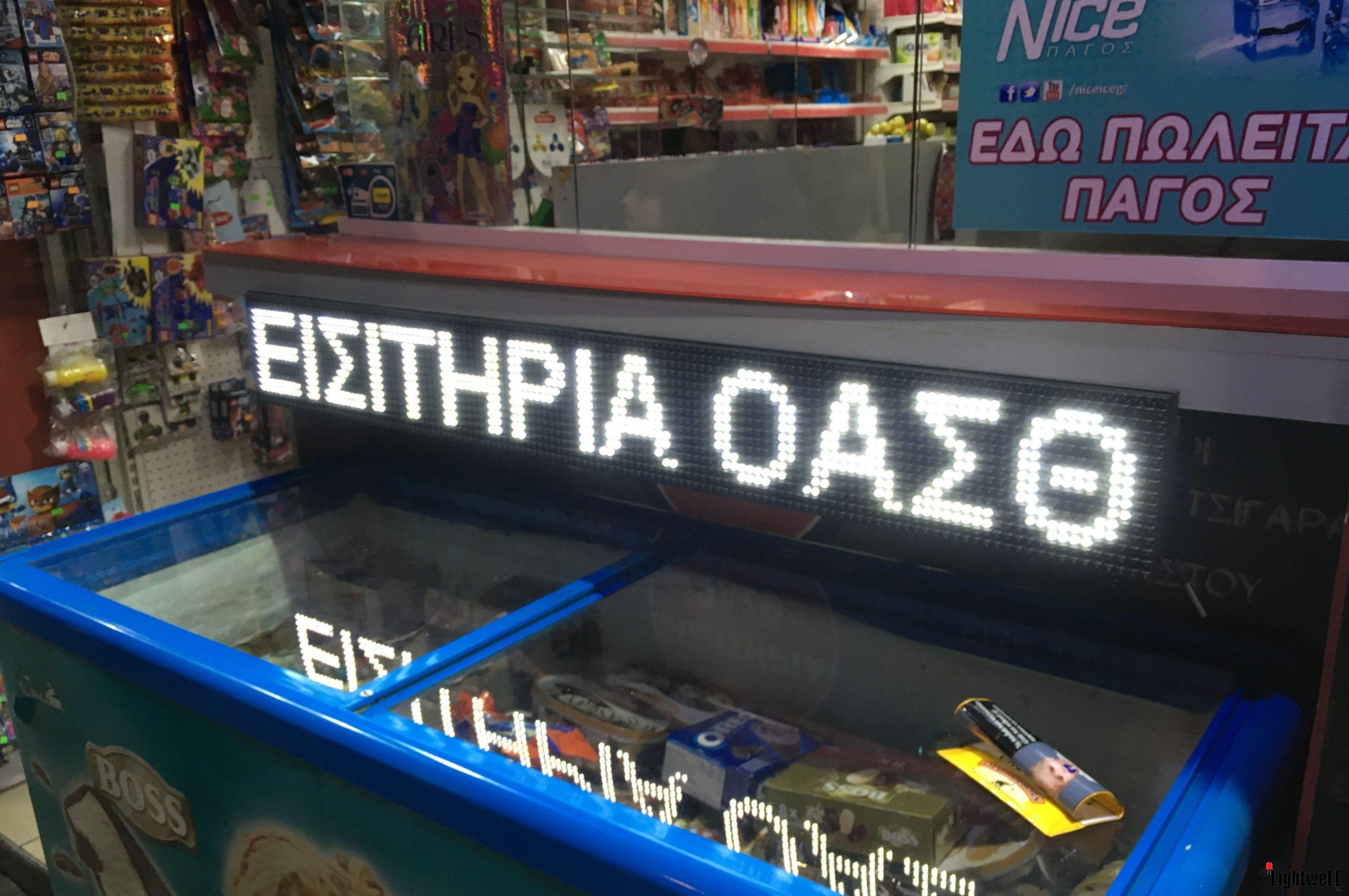 Наем на LED табла (течащ текст)