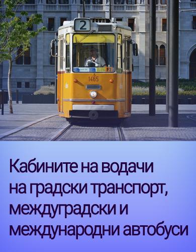 Кабините на водачи на градски транспорт, междуградски и междун