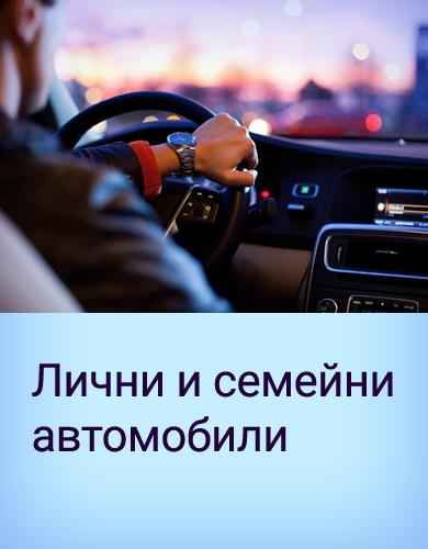 Лични и семейни автомобили