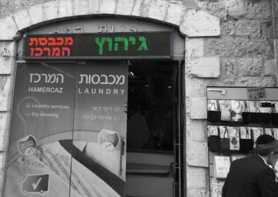 Примери за използване в Израел