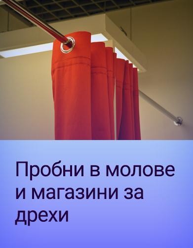Пробни в молове и магазини за дрехи