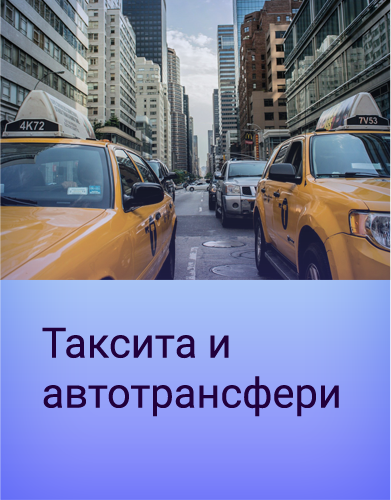 Таксита и автотрансфери